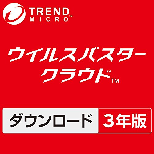 ウイルスバスター クラウド | 3年 3台版 | オンラインコード版 | Win/Mac/iOS/Android対応