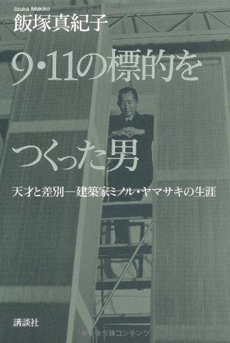 9・11の標的をつくった男  天才と差別―建築家ミノル・ヤマサキの生涯