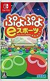 ぷよぷよeスポーツ 【Amazon.co.jp限定】オリジナルPC&スマホ壁紙 配信 - Switch