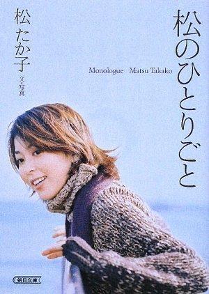 松のひとりごと (朝日文庫)