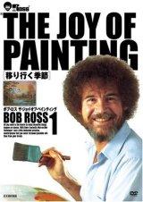 ボブ・ロス THE JOY OF PAINTING1 移り行く季節 [DVD]