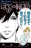 ぼくの輪廻 3 (フラワーコミックス)