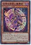 遊戯王/プロモーション/VJMP-JP122 幻想の見習い魔導師【ウルトラレア】