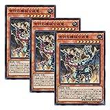 【 3枚セット 】遊戯王 日本語版 SR03-JP002 古代の機械合成竜 (スーパーレア)