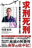 求刑死刑 タイ・重罪犯専用刑務所から生還した男