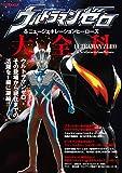 ウルトラマンゼロ&ニュージェネレーションヒーローズ大全科(AKITA DXシリーズ)