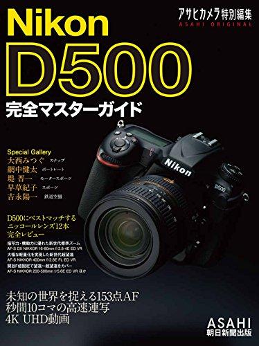 Nikon D500 完全マスターガイド (アサヒオリジナル)