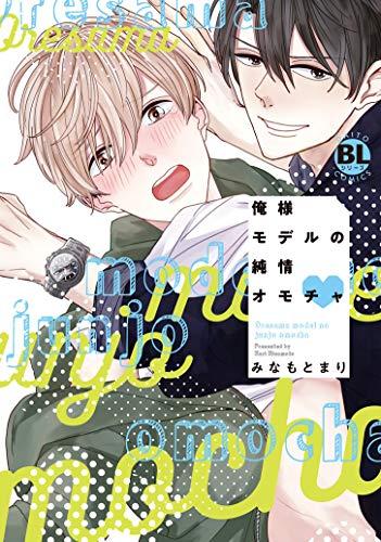 俺様モデルの純情オモチャ (Daito Comics BLシリーズ)