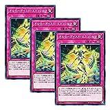 【 3枚セット 】遊戯王 日本語版 FLOD-JP070 オルターガイスト・エミュレルフ (ノーマル)
