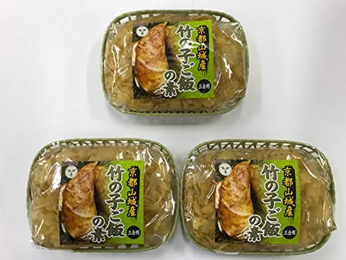 【京たけのこ 山城屋】京都山城産竹の子ご飯の素(三合用)3個セット