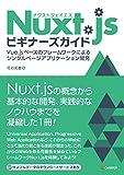 Nuxt.jsビギナーズガイド―Vue.js ベースのフレームワークによるシングルページアプリケーション開発