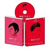 胸騒ぎの恋人 [DVD]