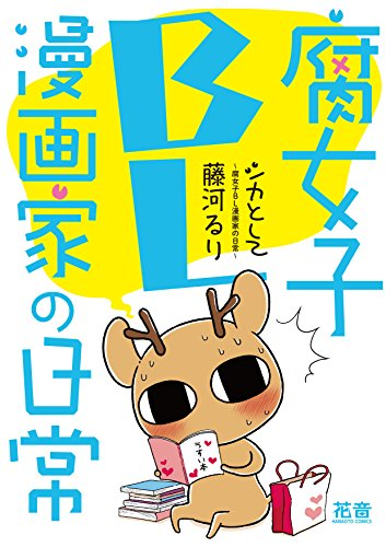 シカとして~腐女子BL漫画家の日常~【電子限定版】 1巻 (花音コミックス)