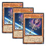 【 3枚セット 】遊戯王 日本語版 SOFU-JP017 星遺物-『星杖』 (レア)