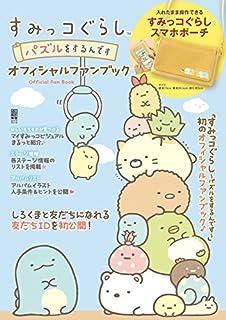 すみっコぐらし ~パズルをするんです~ オフィシャルファンブック (電撃ムックシリーズ)