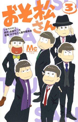 おそ松さん 3 (マーガレットコミックス)