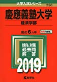 慶應義塾大学(経済学部) (2019年版大学入試シリーズ)