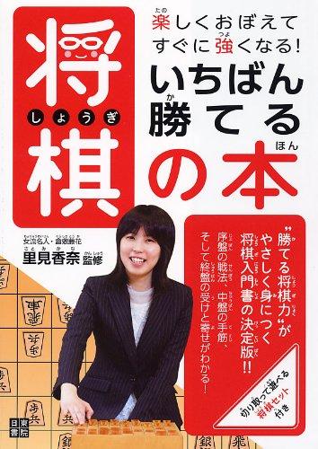 いちばん勝てる将棋の本