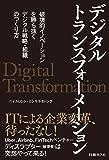 デジタルトランスフォーメーション 破壊的イノベーションを勝ち抜くデジタル戦略組織のつくり方