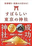 仕事帰り・昼休みに行ける! すばらしい東京の神社ベスト151