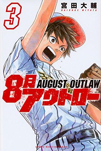8月アウトロー(3) (講談社コミックス)