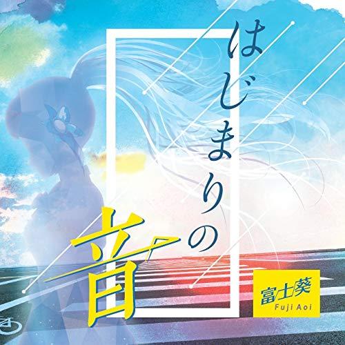はじまりの音(初回限定盤)(DVD付)