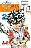 空の昴(2) (週刊少年マガジンコミックス)