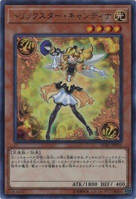 遊戯王/トリックスター・キャンディナ(ウルトラレア)/LINK VRAINS BOX