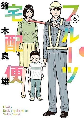 フルーツ宅配便 コミック 1-6巻セット