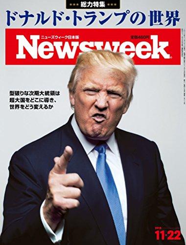 Newsweek (ニューズウィーク日本版) 2016年 11/22 号 [ドナルド・トランプの世界]