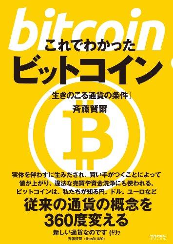 これでわかったビットコイン: 生きのこる通貨の条件