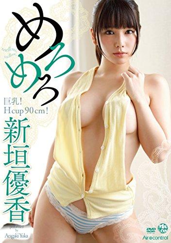 めろめろ 新垣優香 Air control [DVD]