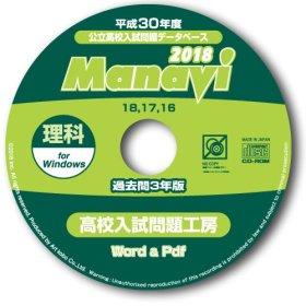 Manavi 高校入試問題工房 過去問3年版(18-16年版)理科