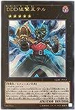 遊戯王OCG DDD狙撃王テル ウルトラレア CORE-JP052-UR