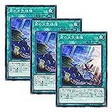【 3枚セット 】遊戯王 日本語版 DBSW-JP037 雨の天気模様 (ノーマル)