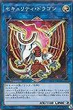 遊戯王 20TH-JPB36 セキュリティ・ドラゴン (日本語版 ノーマルパラレルレア) 20th ANNIVERSARY DUELIST BOX