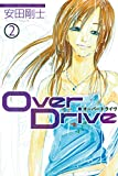 Over Drive(2) (週刊少年マガジンコミックス)