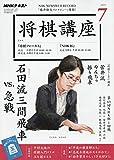 NHK将棋講座 2019年 07 月号 [雑誌]