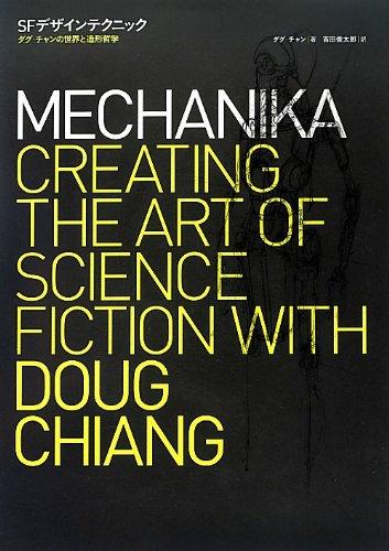 SFデザインテクニック ─ダグ・チャンの世界と造形哲学