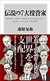 伝説の7大投資家 リバモア・ソロス・ロジャーズ・フィッシャー・リンチ・バフェット・グレアム (角川新書)