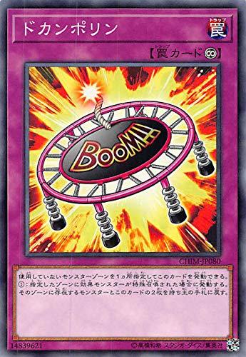 遊戯王 CHIM-JP080 ドカンポリン (日本語版 ノーマルレア) カオス・インパクト