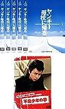 ヤンキー母校に帰るTVドラマ 全5巻 + 旅立ちの時 不良少年の夢 [レンタル落ち] 全6巻セット [マーケットプレイスDVDセット商品]