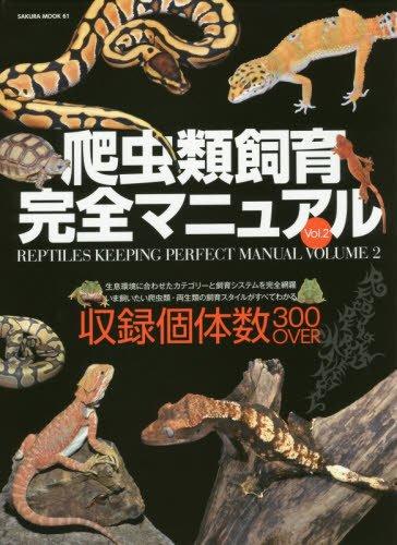 爬虫類飼育完全マニュアル vol.2 (SAKURA・MOOK 61)