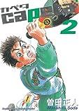 capeta(2) (月刊少年マガジンコミックス)