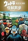 ウルトラ怪獣散歩 ~箱根/逗子・葉山/横須賀 編~ [DVD]