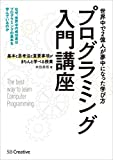 プログラミング入門講座基本と思考法と重要事項がきちんと学べる授業