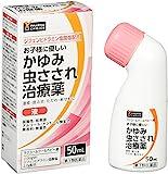 [Amazon限定ブランド]【第3類医薬品】PHARMA CHOICE かゆみ・虫さされ治療薬 ラクコールクールベビー液 50mL