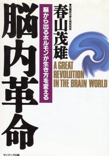 脳内革命―脳から出るホルモンが生き方を変える 【徹底解説】平成で売れた人気のベストセラー実用書ベスト30を公開!読んでおくべきオススメの本!