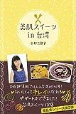 美肌スイーツin台湾 美肌食シリーズ