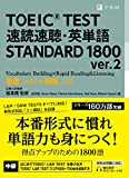 TOEIC(R) TEST 速読速聴・英単語 STANDARD 1800 ver.2 (速読速聴・英単語シリーズ)
